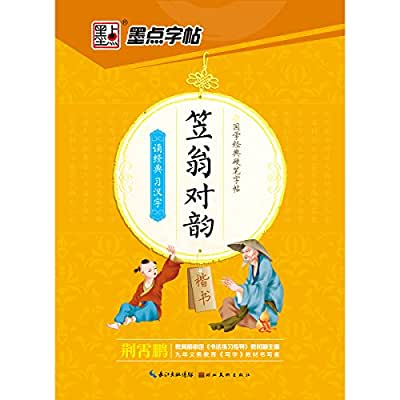 墨点字帖:国学经典硬笔字帖笠翁对韵.pdf