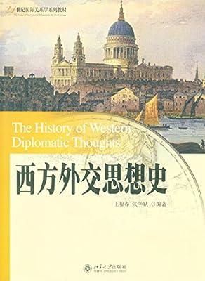 21世纪国际关系学系列教材:西方外交思想史.pdf