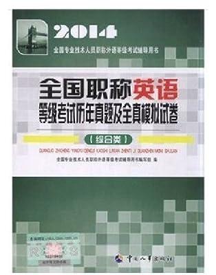2014 全国职称英语等级考试历年真题及全真模拟测试.pdf