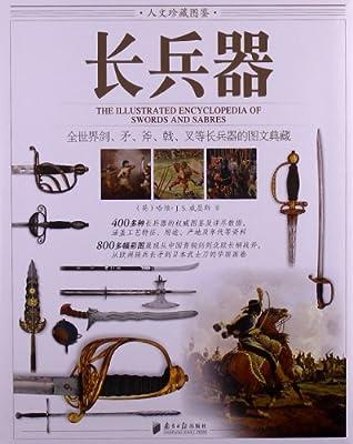 长兵器.pdf