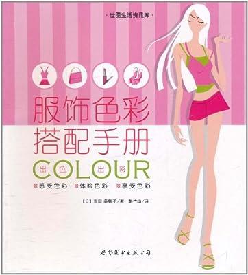 服饰色彩搭配手册.pdf
