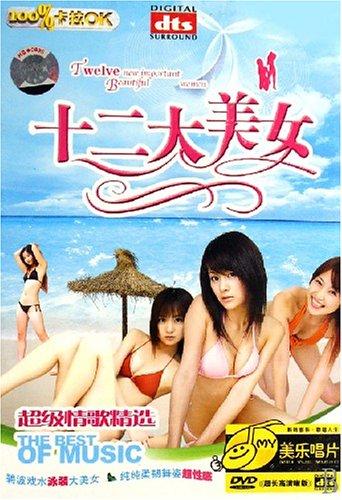 十二大美女dvd