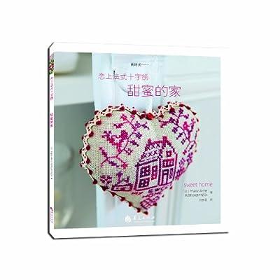 恋上法式十字绣·甜蜜的家.pdf