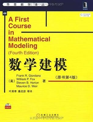 数学建模.pdf