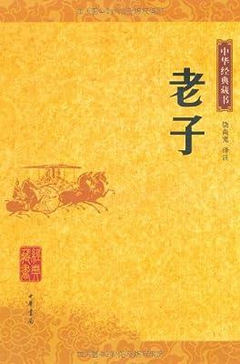 老子:中华经典藏书.pdf