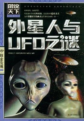 外星人与UFO之谜.pdf