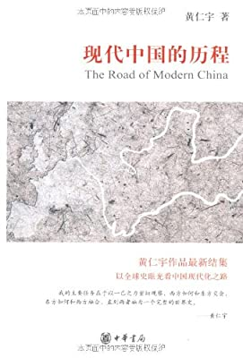 现代中国的历程.pdf