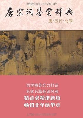 唐宋词鉴赏辞典.pdf