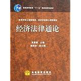 经济法律通论(高等学校工商管理类经济学类核心课程教材)