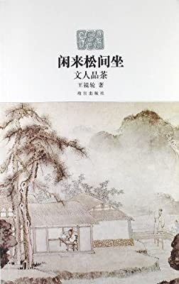 闲来松间坐:文人品茶.pdf