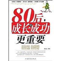 80后,成长比成功更重要
