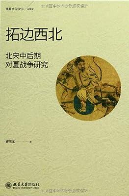 拓边西北/博雅史学论丛.pdf