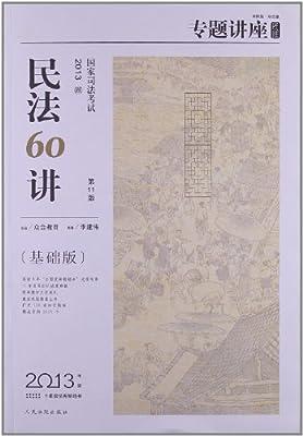 国家司法考试:民法60讲.pdf