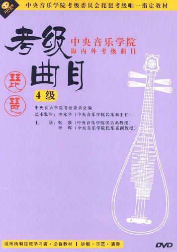 琵琶考级曲目 4级 DVD