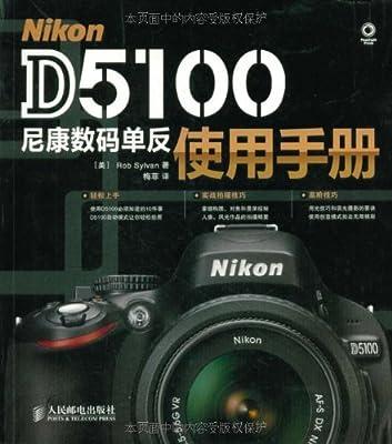 Nikon D5100尼康数码单反使用手册.pdf