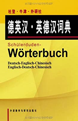 德英汉•英德汉词典.pdf