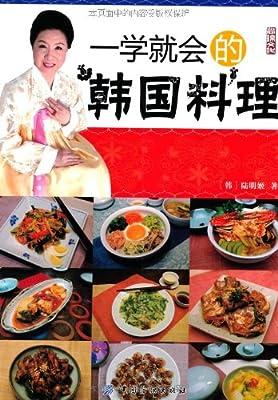一学就会的韩国料理.pdf