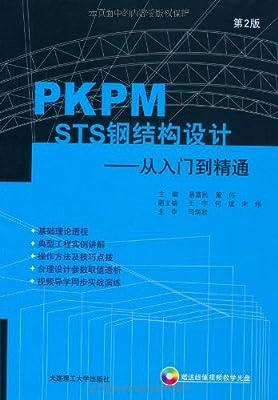 PKPM STS钢结构设计:从入门到精通.pdf