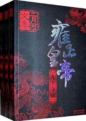 雍正皇帝.pdf