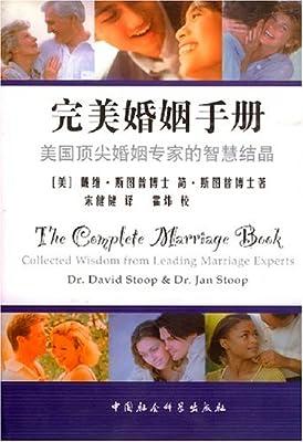 完美婚姻手册.pdf