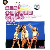 第2届全国校园舞蹈比赛系列:花妞妞扭花花 幼儿组