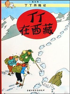 丁丁历险记•丁丁在西藏.pdf