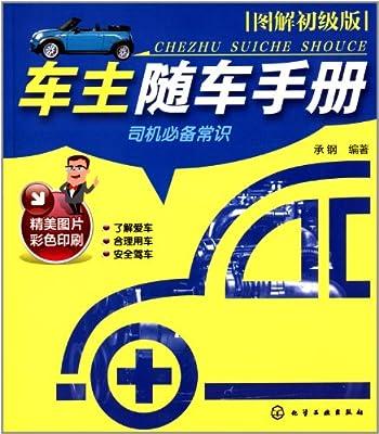 车主随车手册:图解初级版.pdf
