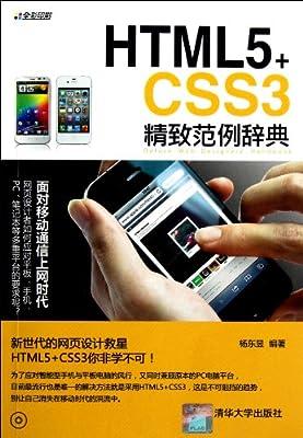 HTML5+CSS3精致范例辞典.pdf