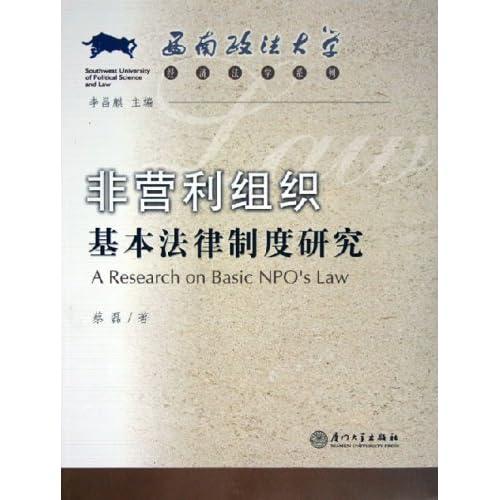 非营利组织基本法律制度研究/西南政法大学经济法学系列