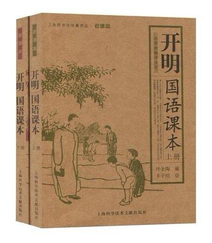 开明国语课本(小学初级学生用)(套装上下册)