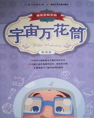 趣味百科系列:宇宙万花筒.pdf