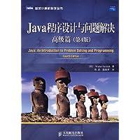 Java程序设计与问题解决高级篇