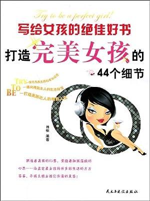 写给女孩的绝佳好书:打造完美女孩的44个细节.pdf