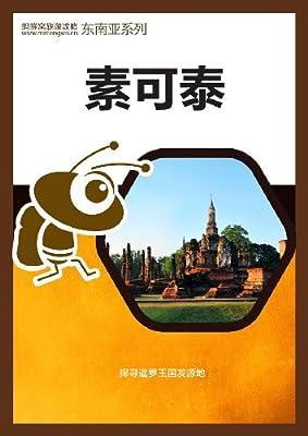 蚂蜂窝旅游攻略:素可泰.pdf
