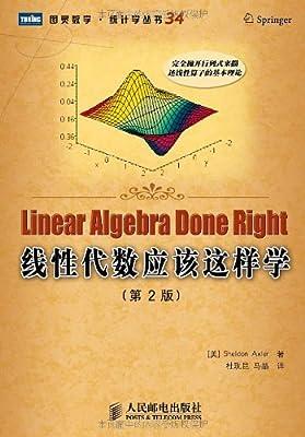 图灵数学•统计学丛书•线性代数应该这样学.pdf