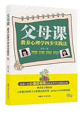 父母课:教养心理学四步实践法.pdf