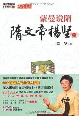 蒙曼说隋:隋文帝杨坚.pdf