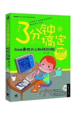 3分钟搞定:Excel高效办公秘技200招.pdf