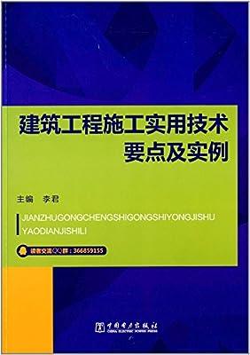 建筑工程施工实用技术要点及实例.pdf