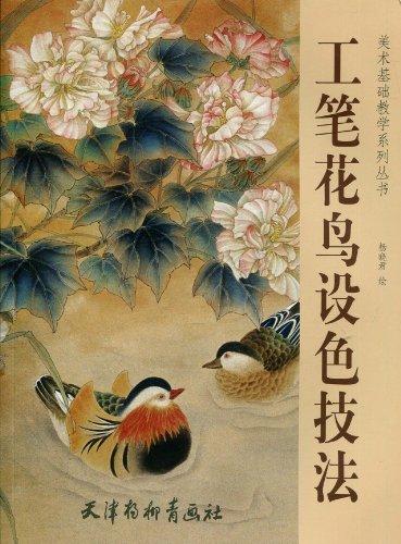 《工笔花鸟设色技法》主要有梅花设色步骤