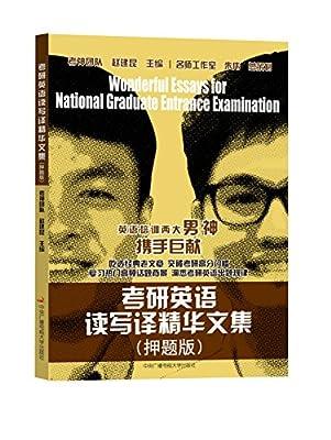 考研英语读写译精华文集.pdf