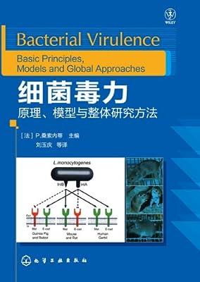 细菌毒力.pdf
