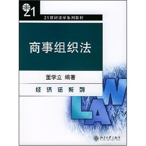 商事组织法/21世纪法学系列教材