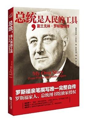 总统,是人民的工具:富兰克林•罗斯福自传.pdf