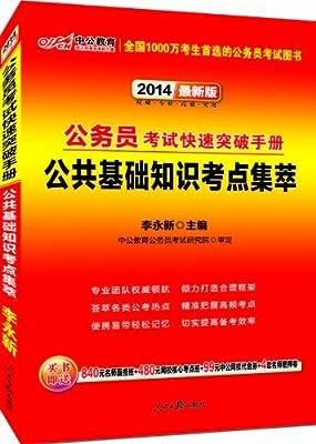 中公教育•公务员考试快速突破手册:公共基础知识考点集萃.pdf