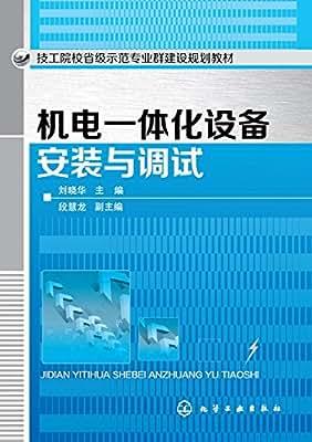 机电一体化设备安装与调试.pdf