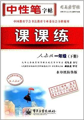 司马彦字帖:课课练.pdf