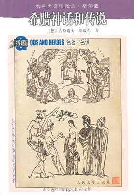 希腊神话和传说.pdf