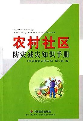 防灾减灾文化丛书:农村社区防灾减灾知识手册