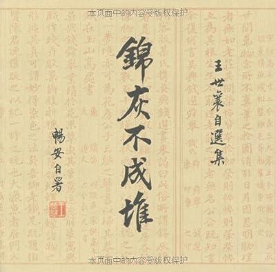锦灰不成堆.pdf